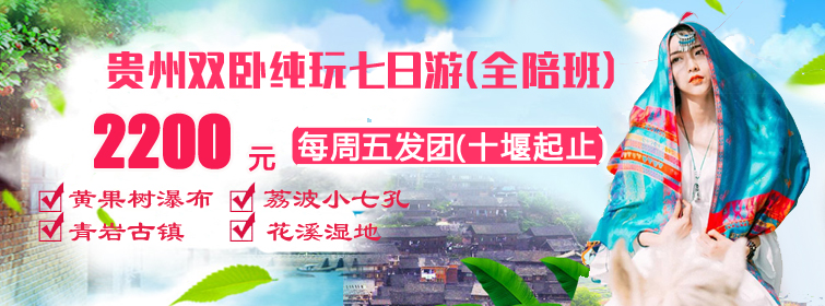 贵州双卧七日游