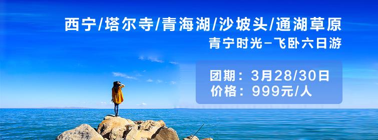 青海湖特惠