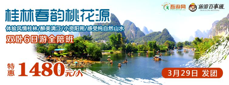 桂林六日游