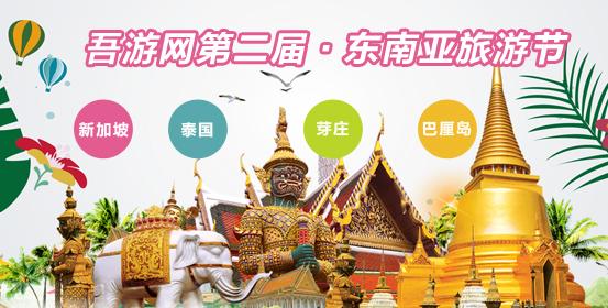 东南亚旅游节