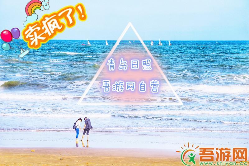 日照、青岛汽车纯玩 5日游(含一天自由活动)