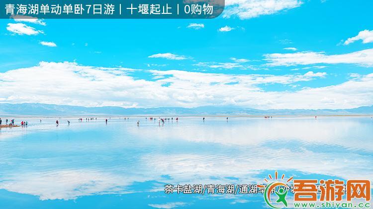 青海湖单动单卧7日游,十堰起止,0购物