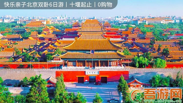 【快乐亲子】北京双卧6日游,十堰起止,纯玩无购物