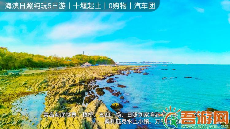 百年青岛+海滨日照纯玩5日游,十堰起止,0购物,汽车团