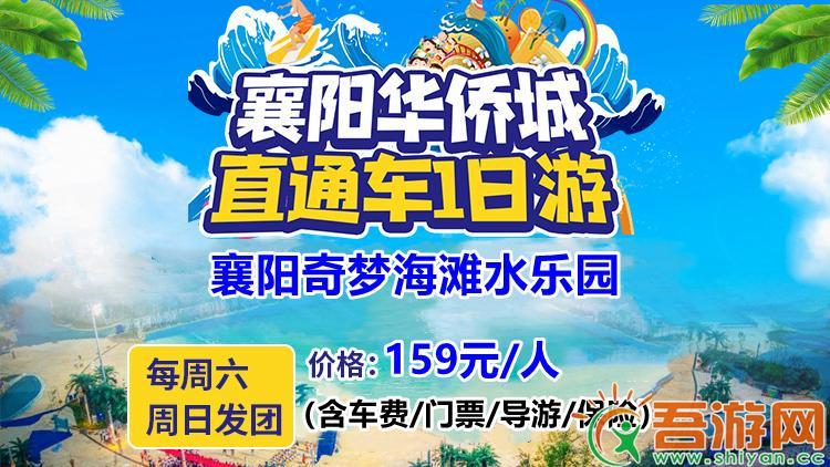 襄阳奇梦海滩水乐园直通车一日游 ,仅售159元/人,单订票女士90元/人~