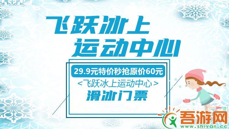 """人商""""飞跃冰上运动中心"""" 滑冰门票!"""