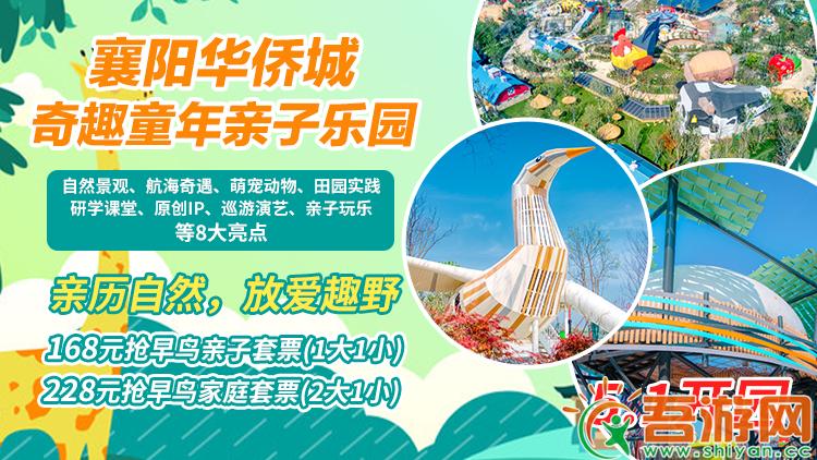 襄阳华侨城奇趣童年亲子乐园