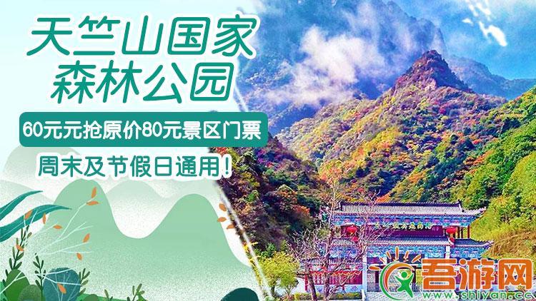 陕西天竺山国家森林公园,60元抢原价80元景区门票