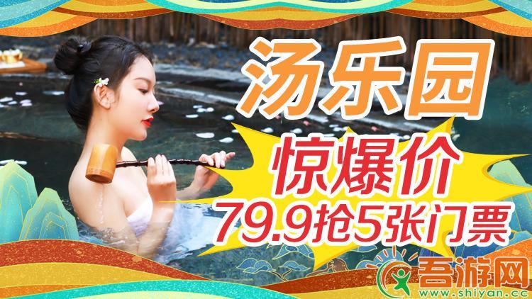 预售【汤乐园】9月特惠!79.9元抢汤乐园5张门票!