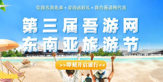 吾游网第三届东南亚旅游节