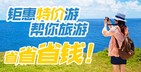 【散客团】钜惠特价,帮你旅游省省省钱!