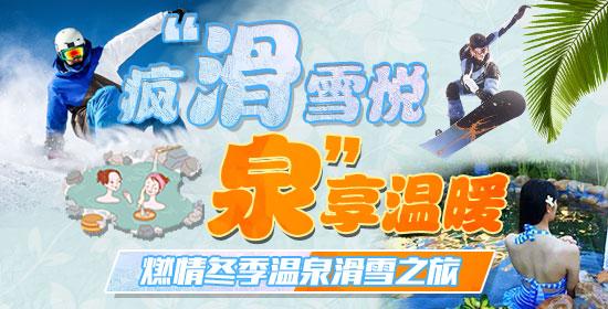 """【疯""""滑""""雪悦,""""泉""""享温暖 】燃情冬季温泉滑雪之旅"""