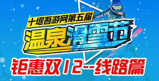 【 2020年十堰吾游网第五届温泉滑雪节】双12立减钜惠(线路篇)