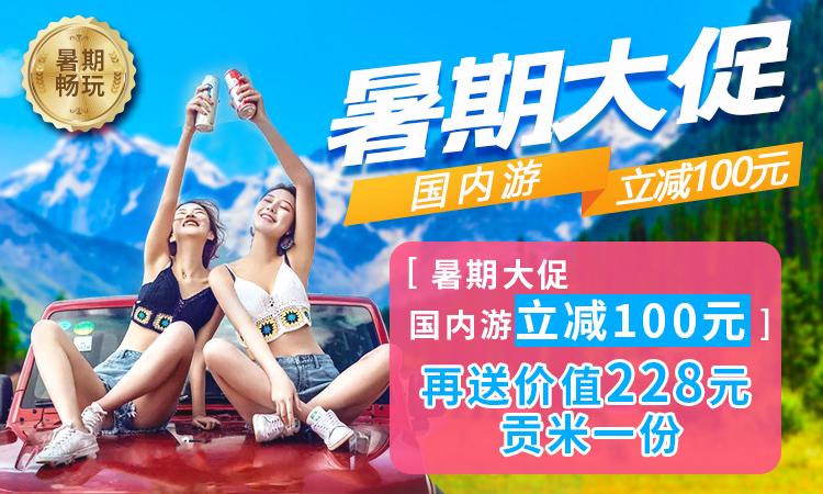 十堰吾游网暑期大促,国内游每人立减100元!